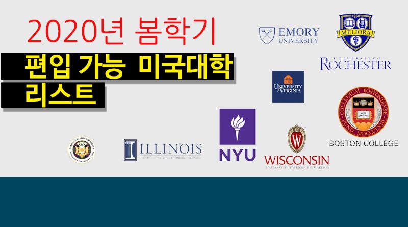 2020년 봄학기 편입 가능 미국대학 리스트