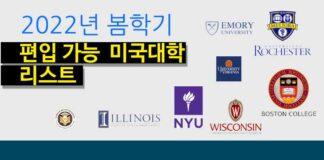 2022년 봄학기 편입 가능 미국대학 리스트